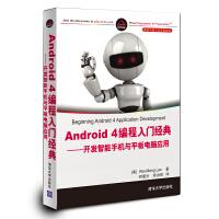 Android 4编程入门经典――开发智能手机与平板电脑应用(移动与嵌入式开发技术)