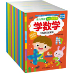 幼儿学前描红游戏本(函套书12册)