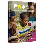 世界水准:如何构建21世纪的优秀学校系统