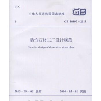 《GB50897-2013装饰工厂户型分析规范》【石材设计设计