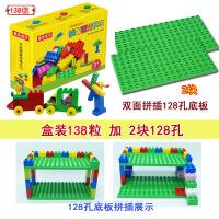 兼容乐高大颗粒积木基础块塑料拼插组装手提礼盒桶装套装儿童玩具 纸加2块128底板