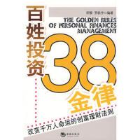 【二手书8成新】姓投资38金律:改变人命运的创富理财法则 明黎,罗新宇 海潮出版社