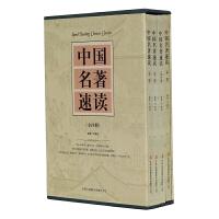 【现货】  中国名著速读   (插盒套装全四册)何继铭著 9787553412726