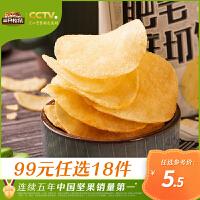 【活动链_肥宅薯片45g番茄味】零食