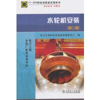11―083职业技能鉴定指导书 职业标准?试题库 水轮机安装(第二版)