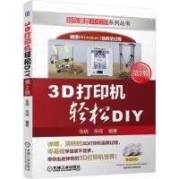 3D打印机轻松DIY 第2二版 轻松掌握