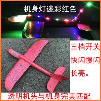 儿童户外玩具 儿童手抛飞机网红玩具发光滑翔机户外亲子航模儿童玩具手抛飞机