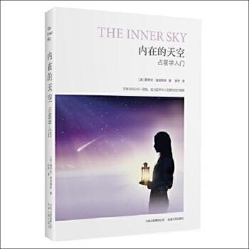 内在的天空:占星学入门(实用性与可读性兼得的占星入门书)