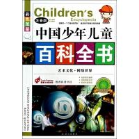 艺术文化网络世界(注音版彩色图鉴)/中国少年儿童百科全书
