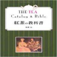 [现货]日文原版 红茶教科书 �t茶の教科�� 改�第2版