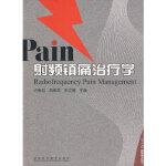 射频镇痛治疗学 卢振和,高崇荣,宋文阁 河南科学技术出版社 9787534940507