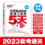 系统集成项目管理工程师5天修炼(第三版)