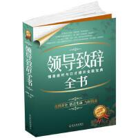 【正版二手书9成新左右】领导致辞全书公文写作系列 任聪敏,赵瑞红 哈尔滨出版社