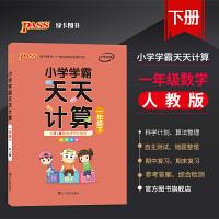 【官方正版】pass绿卡图书  2019小学学霸天天计算-一年级下册(人教版)