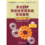 用友ERP供应链管理系统实验教程(U8 V10.1版)(配光盘)(用友ERP系列丛书・用友ERP?33