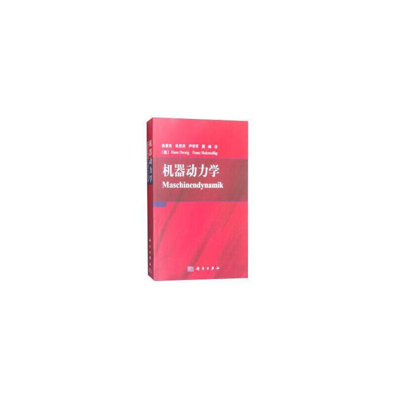 【按需印刷】机器动力学(附光盘) 正版 Hans,Dresig,Franz,HolzweiBig著;高星亮,  9787030327437