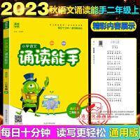 2020春小学语文诵读能手二年级下册语文全国通用版