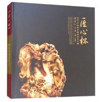 【正版二手书9成新左右】匠心杯:2016中国琥珀雕刻设计大赛获奖作品集 于春敏 地质出版社
