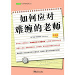 【旧书二手书8成新】如何应对难缠的老师(第2版)(《校长一定要做的15件事》作者威特克尔作品) (美)威特克尔,周方