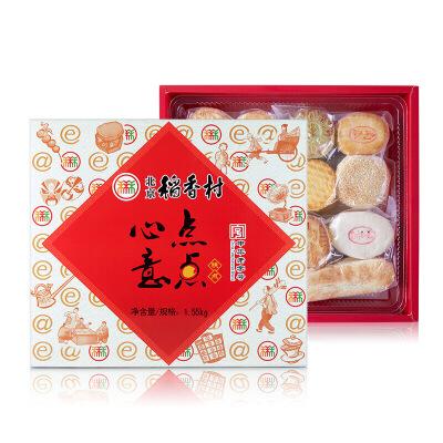 北京稻香村点点心意糕点礼盒老北京特产传统点心春节年货1550g