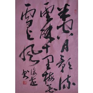 周俊杰 中原书风领袖,书法大家 书法作品