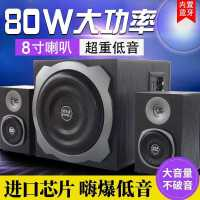 8寸电脑音响低音炮重低音台式家用K歌多媒体音箱2.1超重低音影响笔记本家庭客厅电视大喇叭大功率蓝牙有线