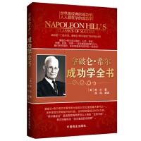 拿破仑・希尔成功学全书(最新权威修订版)