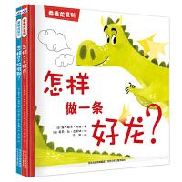 乖乖龙系列(套装全2册)