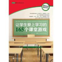 【二手书9成新】 让学生爱上学习的165个课堂游戏/常青藤 (美)卢安・约翰逊,赵娜,王冬云 978751531903