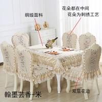 欧式餐桌椅子套罩桌椅套布艺套装椅套椅垫简约长方形圆桌布餐椅套 米白色 欧式翰墨芸香米 +