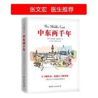 【二手旧书9成新】中东两千年 伯纳德·路易斯著,郑之书译 国际文化出版公司