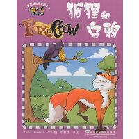 小学英语故事乐园10:狐狸和乌鸦(含MP3下载)
