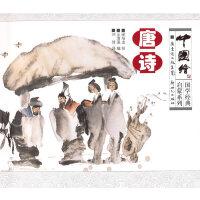 中国绘・国学经典启蒙系列:唐诗