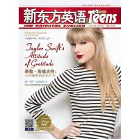 新东方英语?中学生(2013年10月号)――新闻出版署外语类质量优秀期刊!
