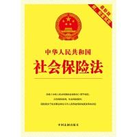 中华人民共和国社会保险法(2015版附配套规定)