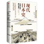 新思文库・现代日本史:从德川时代到21世纪