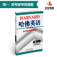 哈佛英语 高考就考四道题 高一 2019版