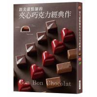 【预售】正版*甜点师的夹心巧克力经典作