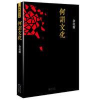 【二手书8成新】#N/A 余秋雨 长江文艺出版社