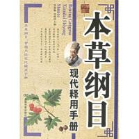 【正版二手书9成新左右】本草纲目现代释用手册 刘富海,刘烨 中国电影出版社