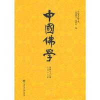 【正版二手书9成新左右】中国佛学(2013总第三十三期 《中国佛学》编委会 社会科学文献出版社