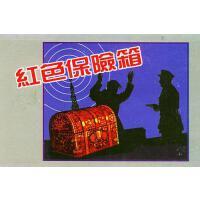 【二手正版9成新现货包邮】红色保险箱 刘建平 出版 天津人民美术出版社 9787530516942