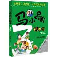 【二手书8成新】马小跳玩数学 3年级 13000多名读者热评! 杨红樱 吉林美术出版社