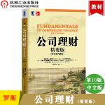 罗斯 公司理财 精要版 第10版中文版 斯蒂芬罗斯 机械工业出版社Fundamentals of Corporate