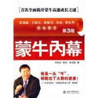 蒙牛内幕 张治国 北京大学出版社 9787301091753