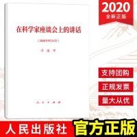 在科学家座谈会上的讲话(2020)人民出版社32开单行本
