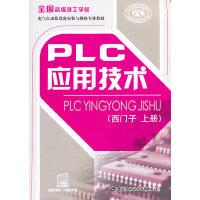 PLC应用技术(西门子 上册)