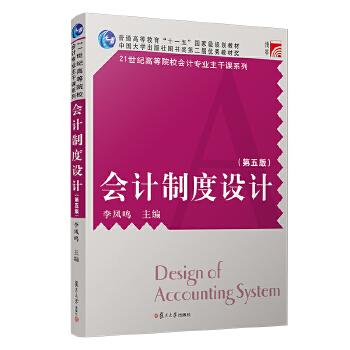 会计制度设计(第五版)(博学·21世纪高等院校会计专业主干课系列)