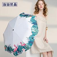 当当优品 轻便三折黑胶晴雨伞 折叠太阳伞 丛林火烈鸟