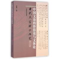 中国文论的价值论与文体论(古代文学理论研究)